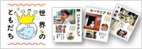 偕成社80周年記念刊行「世界のともだち」シリーズ編集者インタビュー&トークショーレポート