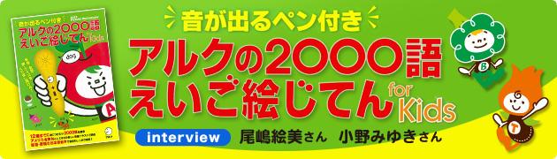 『音が出るペン付き アルクの2000語えいご絵じてん』尾嶋絵美さん、小野みゆきさんインタビュー