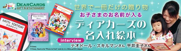 「ディアカーズの名入れ絵本」テオドール・スキルマンさん、平井圭子さんインタビュー