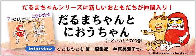 かこさとしさんの「だるまちゃん」シリーズの魅力に迫る!編集者インタビュー