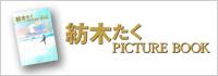 紡木たく PICTURE BOOK(ピクチャーブック)編集者インタビュー