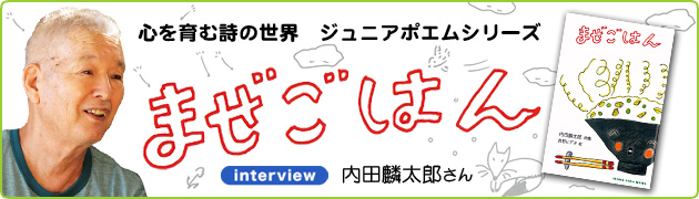ジュニアポエムシリーズ『まぜごはん』内田麟太郎さんインタビュー