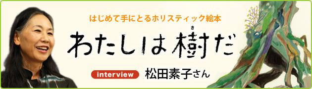 はじめて手にとるホリスティック絵本『わたしは樹だ』松田素子さんインタビュー