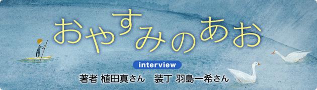 『おやすみのあお』 植田真さん、羽島一希さんインタビュー