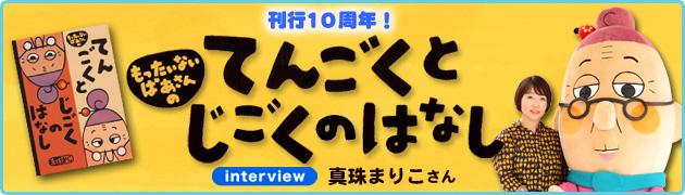 シリーズ誕生10周年記念!『もったいないばあさん てんごくと じごくのはなし』真珠まりこさんインタビュー