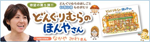 待望のシリーズ第5弾!!『どんぐりむらのほんやさん』なかやみわさんインタビュー