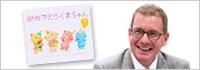 「くまちゃんシリーズ」最新刊発売来日記念!『おめでとうくまちゃん』デイヴィッド・ウォーカーさんインタビュー