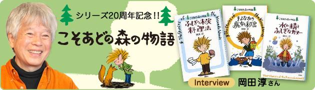 シリーズ20周年記念!!「こそあどの森の物語」シリーズ岡田淳さんインタビュー