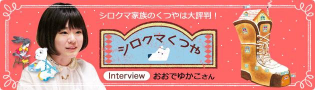 靴屋のシロクマ一家のかわいいお話『シロクマくつや』おおでゆかこさんインタビュー