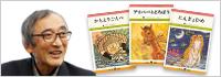 40周年記念!20万家庭で愛されてきた「せかい童話図書館」いずみ書房会長 酒井義夫さんインタビュー