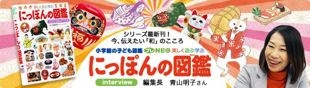 プレNEOシリーズ最新刊!和の心を伝える「にっぽんの図鑑」編集長 青山明子さんインタビュー