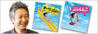 小さい子から楽しめることば遊び絵本!『す〜べりたい』『ぶららんこ』鈴木のりたけさんインタビュー