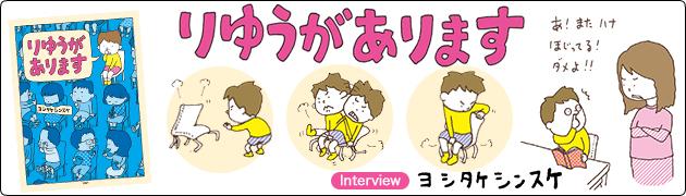 ハナをほじってもいいんじゃない!?『りゆうがあります』 ヨシタケシンスケさんインタビュー