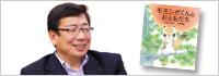 「すこやかな心をはぐくむ絵本シリーズ」刊行記念!『モモンガくんとおともだち』 くすのきしげのりさんインタビュー