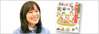 「MOE」から生まれた人気キャラクター最新刊!『しばわんこの和の行事えほん』川浦良枝さんインタビュー
