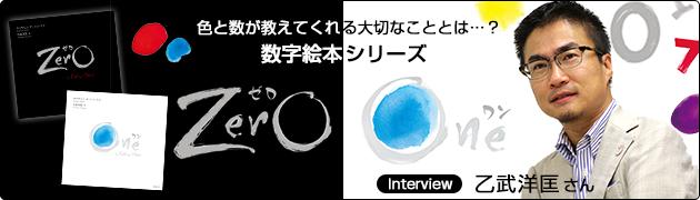アメリカで15もの賞を受賞した絵本『One』『Zero』乙武洋匡さんインタビュー