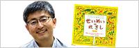 恐竜博士と読もう!『せいめいのれきし 改訂版』監修者の真鍋真先生が、絵本の魅力を語ります。