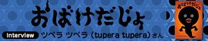 �w����������xtupera tupera����C���^�r���[