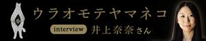 �w�E���I���e���}�l�R�x���ޓނ���C���^�r���[