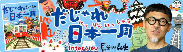 47都道府県がだじゃれになって登場!『だじゃれ日本一周』 長谷川義史さん インタビュー