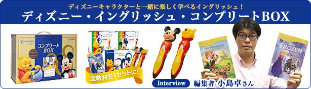 『ディズニー・イングリッシュ・コンプリートBOX』編集者 小島卓さんインタビュー