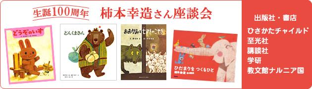 柿本幸造さん 生誕100周年記念特別企画出版社・書店 座談会