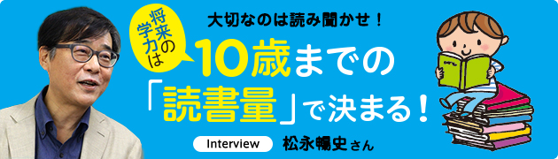 『将来の学力は10歳までの読書量で決まる!』松永暢史さんインタビュー