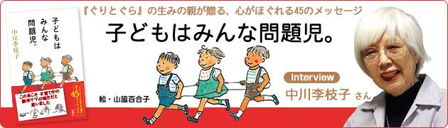 「ぐりとぐら」の生みの親が贈る、心がほぐれる45のメッセージ『子どもはみんな問題児。』中川李枝子さんインタビュー