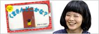 ページがぱたぱた広がる! 新感覚絵本!ぱたぱた絵本 『くまさんどこかな?』 タカハシカオリさんインタビュー