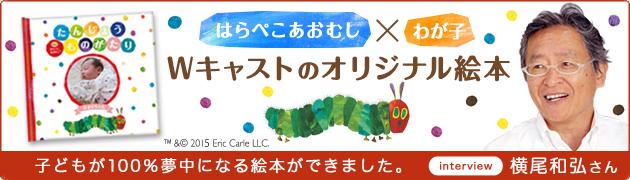 はらぺこあおむし×わが子 Wキャストのオリジナル絵本アルバムえほん 横尾和弘さんインタビュー