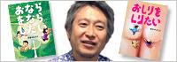 知ってる? おなら&おしりのこと。『おしりをしりたい』『おならをならしたい』 鈴木のりたけさんインタビュー