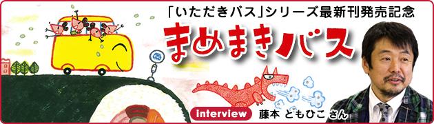 みんな大好き!「いただきバス」シリーズ新刊発売記念藤本ともひこさん『まめまきバス』インタビュー