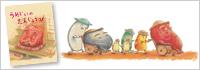"""幻の""""かがくいひろし絵本"""" 『うめじいのたんじょうび』出版!加岳井久美子さん&担当編集者インタビュー"""