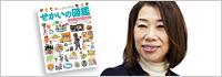 シリーズ累計145万部! 「プレNEO」シリーズ最新刊!『せかいの図鑑』 編集長・青山明子さんインタビュー