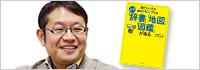 「中学受験のプロ」が教える、家庭環境作り『頭がいい子の家のリビングには必ず「辞書」「地図」「図鑑」がある』 小川大介さんインタビュー