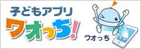 400万ダウンロード突破! 幼児向け知育アプリ「ワオっち! シリーズ」開発担当者インタビュー