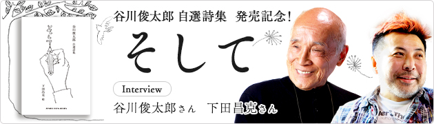 谷川俊太郎自選詩集『そして』発売記念谷川俊太郎さん、下田昌克さんインタビュー