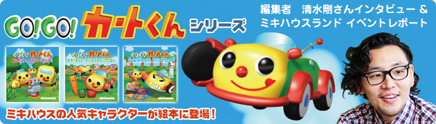 「GO!GO! カートくん」絵本出版記念編集者インタビュー&イベントレポート