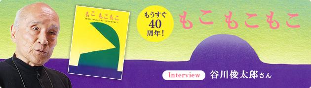 もうすぐ誕生40周年!『もこもこもこ』谷川俊太郎さんインタビュー