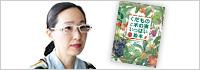 170種のくだものと木の実がこの1冊に!『くだものと木の実いっぱい絵本』ほりかわりまこさんインタビュー