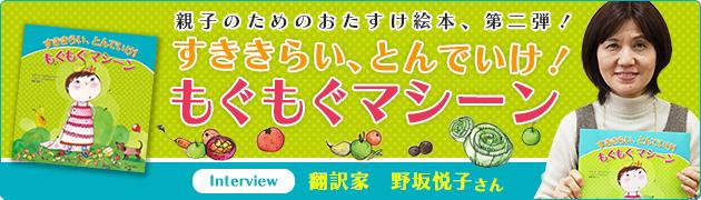 親子のためのおたすけ絵本第二弾!『すききらい、とんでいけ! もぐもぐマシーン』 翻訳家・野坂悦子さんインタビュー