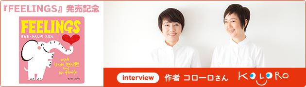 『FEELINGS』発売記念作者コローロさんへインタビュー