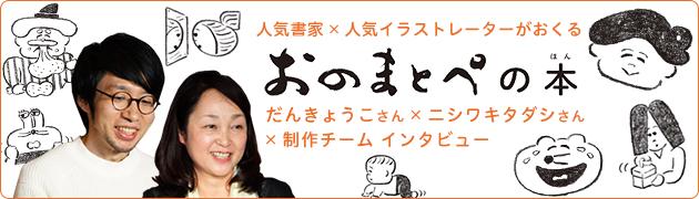 現代書家×人気イラストレーターのコラボ絵本 『おのまとぺの本』だんきょうこさん、ニシワキタダシさん、制作チームインタビュー