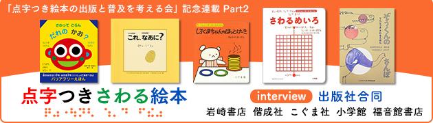 点字つき絵本の出版と普及を考える会 記念連載Part2出版社合同 インタビュー