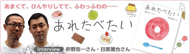 読んだらきっと、食べたくなる!『あれたべたい』枡野浩一さん 目黒雅也さんインタビュー