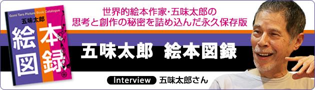 思考と創作の秘密を詰め込んだ永久保存版。『五味太郎絵本図録』 五味太郎さんインタビュー