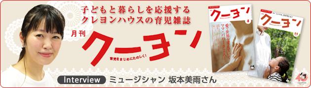 [月刊クーヨン]人気連載!「坂本美雨の子育てさんぽ」ミュージシャン 坂本美雨さんインタビュー