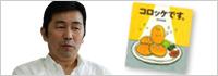 コロッケ ころころ ころっころ〜『コロッケです。』 西村敏雄さんインタビュー