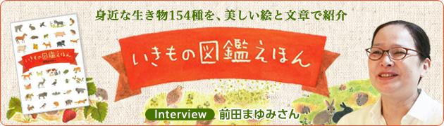 身近な生き物154種を美しい絵と文章で紹介『いきもの図鑑えほん』 前田まゆみさんインタビュー