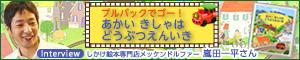 『プルバックでゴー!』しかけ絵本専門店「メッゲンドルファー」 嵐田一平さんインタビュー